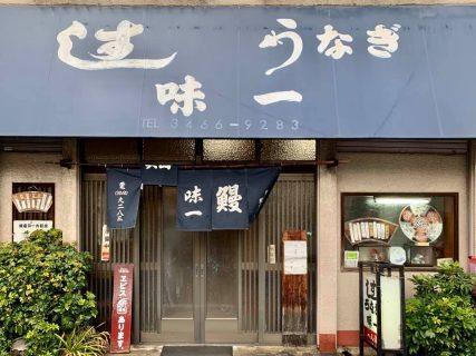 一番街の老舗、寿司うなぎ「味一」が閉店