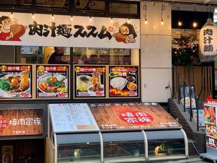 「肉汁麺ススム」「焼肉家族」他地域の人気店が下北沢に続々参入