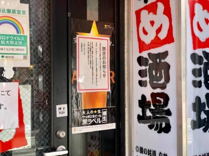 南口商店街の「一軒め酒場」が年内で閉店