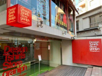 「グラニフ」北沢プラザ店が閉店、シモキタエキウエ店は営業中