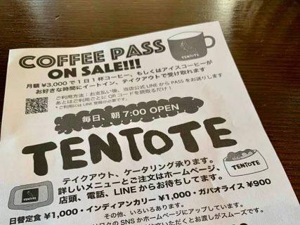 毎日通えばコーヒー8割引!?とってもお得「TENTOTE」のCOFFEE PASS