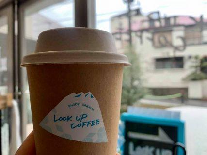 ウラキタの新オアシス「LOOK UP COFFEE」でひと休み