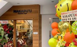ハワイアンカフェ「MAKAPU'U」オープン