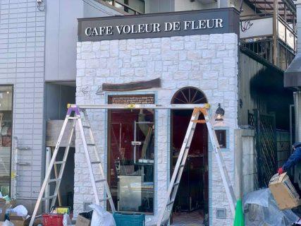 「CAFE VOLEUR DE FLEUR」下北沢西店が鎌倉通りに3/6開店