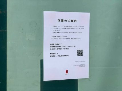台湾ティーカフェの一大ブランド「Gong cha」が下北沢から撤退