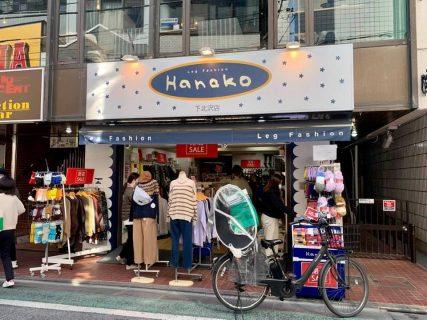 靴下「Hanako」閉店セール中、「ASBee」の営業は3/14まで