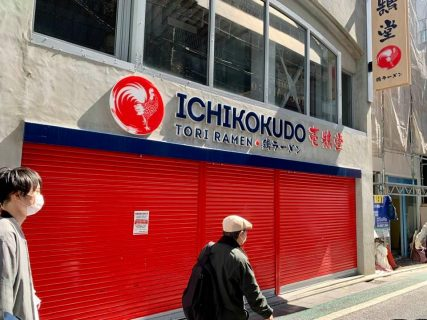 南口商店街の鶏ラーメン「壱鵠堂」3/22より営業再開を宣言