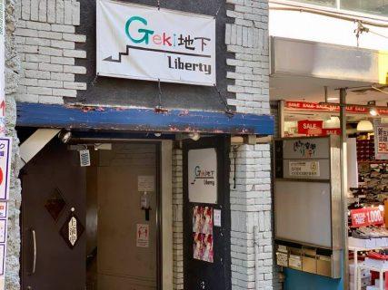 「Geki地下Liberty」3月末日をもって閉店、「しもきた空間リバティ」に続く