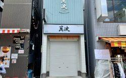 タピオカドリンク「萬波」が閉店、クリスピーチキンショップに?