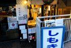 蕎麦と鶏「はんさむ」が神泉駅にもオープン✨渋谷駅からも徒歩圏内です💡