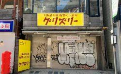大阪最大級 衝撃の古着屋「グリズリー」下北沢3号店、南口商店街に進出
