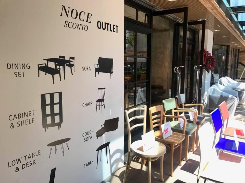 カフェ系家具のアウトレット「NOCE SCONTO」オープン!