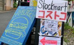 非会員でもコストコ商品が買える!「stockmart」を見てきたよ