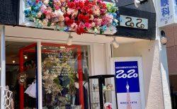 「下北沢ZOZO」京王井の頭線沿いに移転オープン