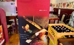 #劇場にいつ行こう? お笑い芸人のポスターが下北沢に展開