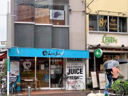 コールドプレスジュース専門店「Live Juice」が6月で閉店