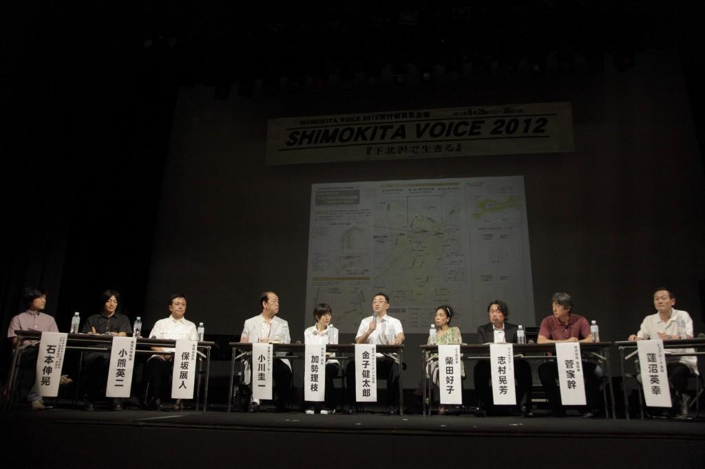 SHIMOKITA VOICE 2012