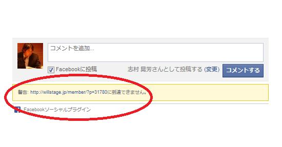 facebookに到達できないエラー