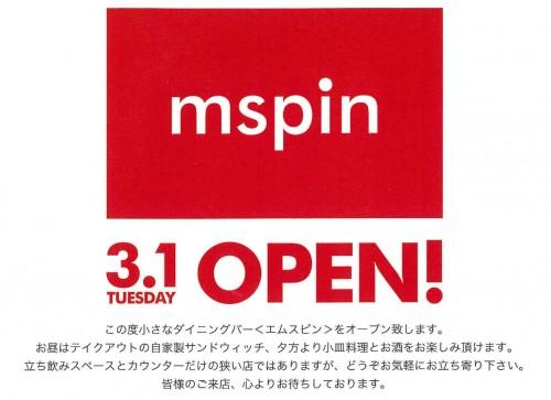 3月1日(火)オープン!ダイニングバー「mspin」