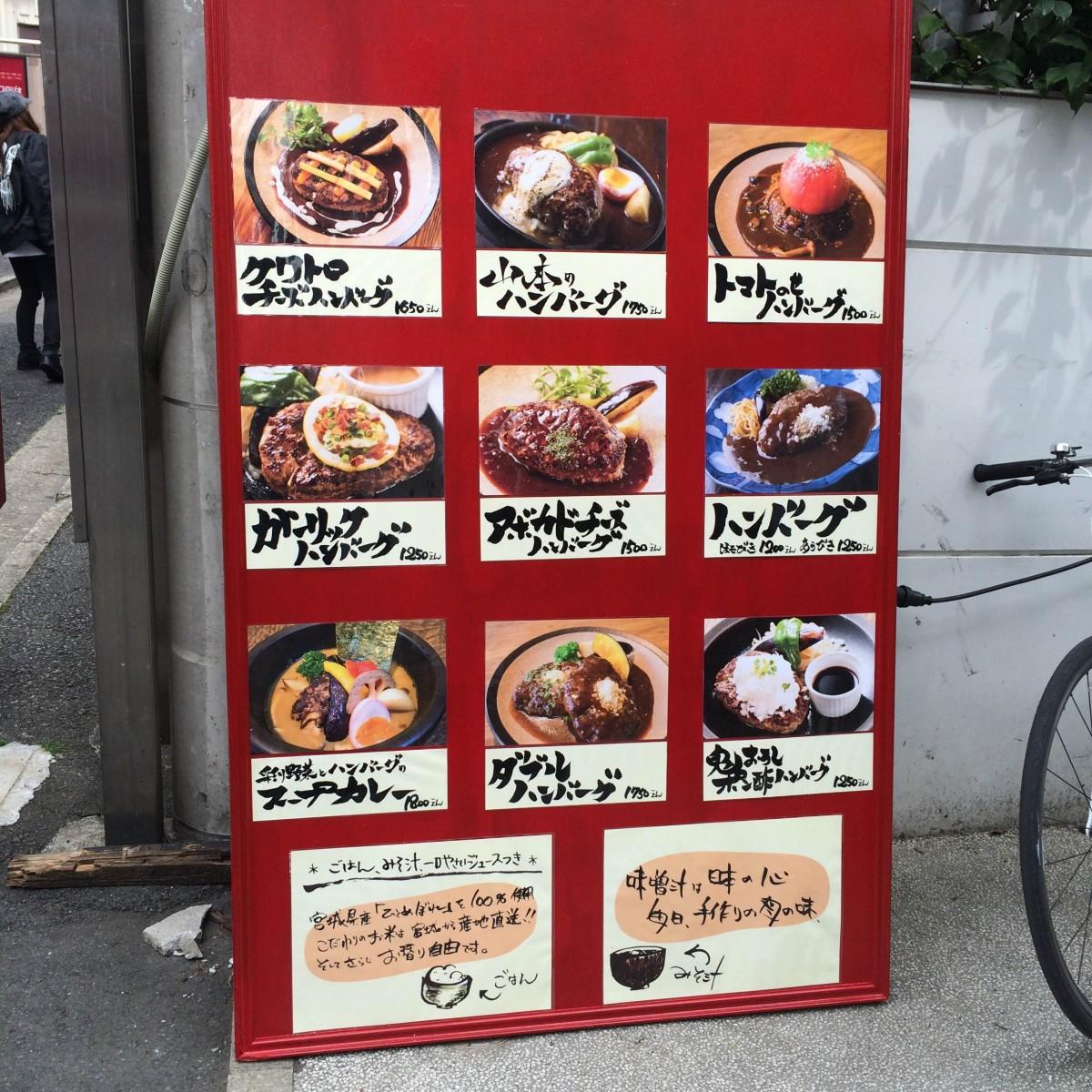 山本のハンバーグ (2)