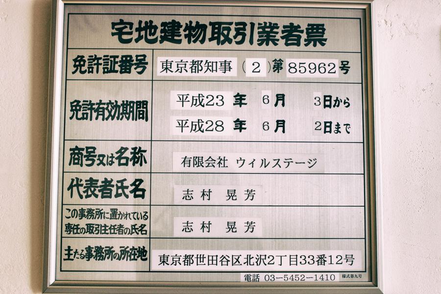 免許の更新 東京都(3)へ