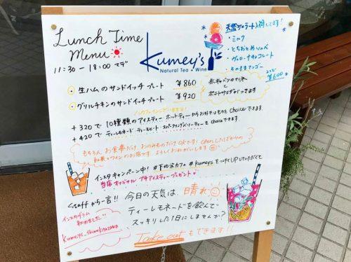 爽やかなアイスティーで夏の水分補給「kumey's」オープン
