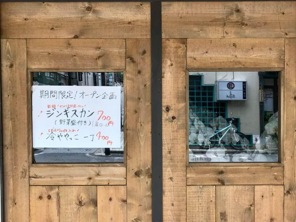 あずま通りでジンギスカン「Gakuya」ついにオープン