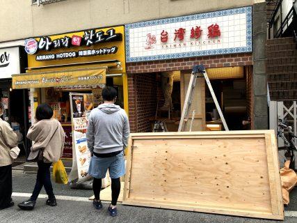 台湾屋台「台湾綺鶏(台湾キッチン)」、4/16(金)オープン✨