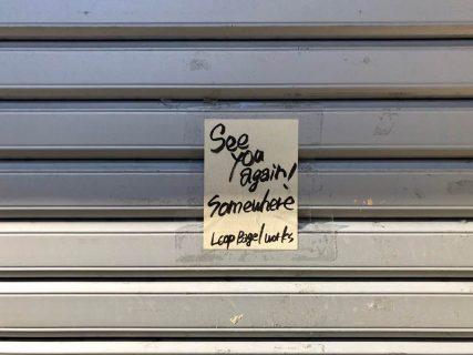 「See you again」LOOP BAGEL WORKS、昨年12月中旬に閉店
