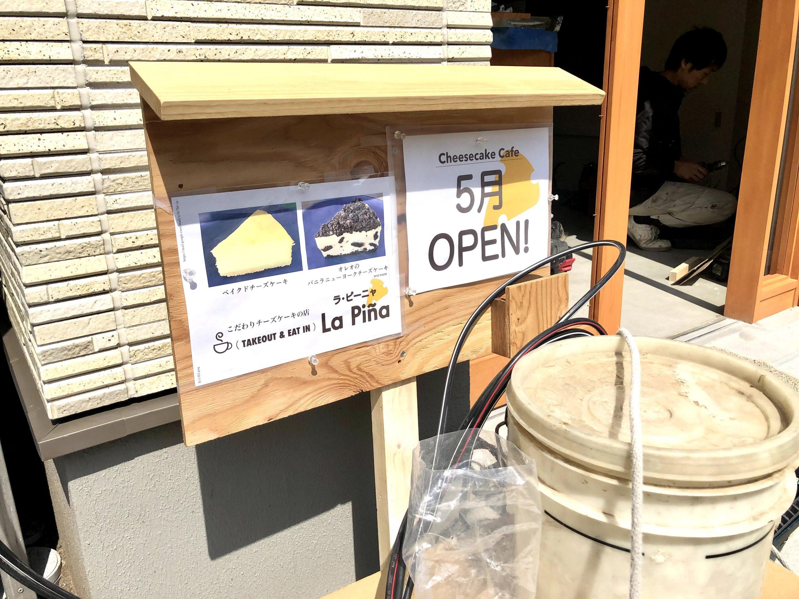 チーズケーキ専門店「La Pina」が5月オープン予定🧀🍰@下北沢一番街商店街