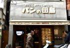 コッペパン専門店「パンの田島」が2/28で閉店
