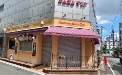 太郎パーキング向かい「サザンヒルズカフェ」7月末に閉店