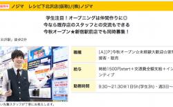 家電量販店「ノジマ」レシピシモキタに今秋オープン予定