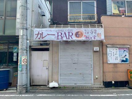 前衛的な実験の数々、「他力本願寺カレー」7/28に閉店