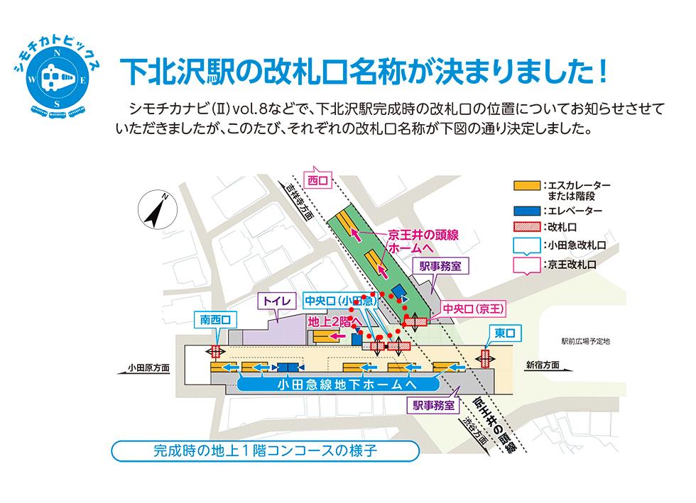 下北沢駅新改札口2
