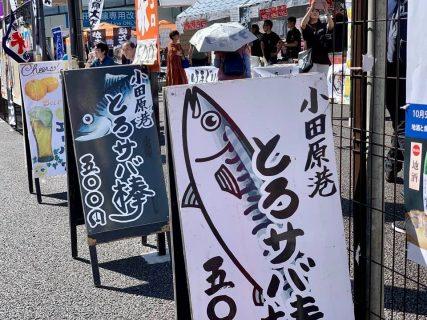 下北沢駅に流鏑馬が来る!?「下北沢×神奈川地酒×小田原祭り」開催中