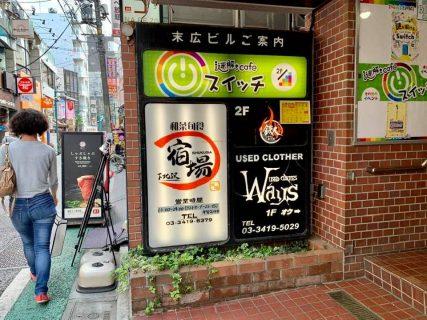 南口商店街の大衆居酒屋「宿場」9月末で閉店