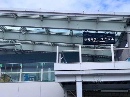 下北沢駅を覗き込める!?商業施設「シモキタエキウエ」23日より順次始動