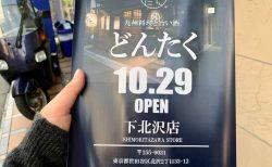 宮鍵跡に九州料理と旨い酒「どんたく」10/29オープン