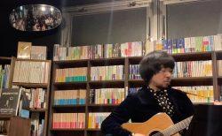 暮れの下北沢、「古書ビビビ」で本に囲まれ30人だけの生音ライブ