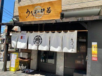 ひつまぶし専門店「うなぎの竹若」3月末日で閉店