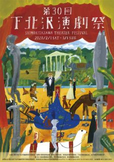 今年で30回目を迎える「下北沢演劇祭」2/1より開幕