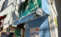 鎌倉通りのタピオカ専門店「茶咖匠」閉店