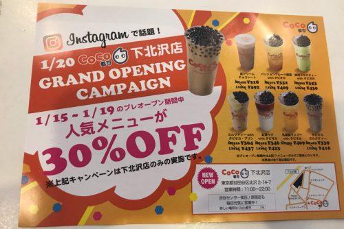 タピオカ専門店「CoCo都可」プレオープン!19日まで一部商品30%OFF