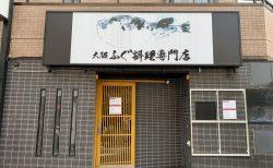「大阪てっちり鈴木」閉店、後継の目処まだ立たず