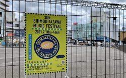 30回目の節目となる「下北沢音楽祭」今年はオンラインで開催