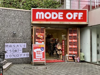 「MODE OFF」7/11で閉店、セール開催中