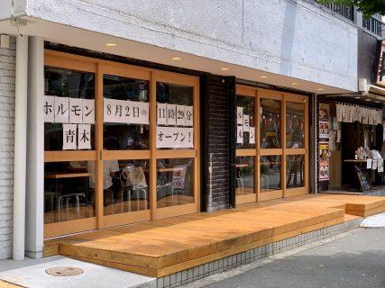 「ホルモン青木」8月2日11時29分オープン!着々と準備中
