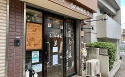 自家焙煎の深煎り豆がずらり!130円から始められるコーヒー道「南乃珈琲船」