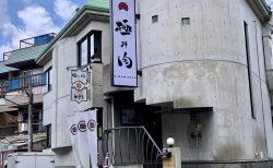 「WAGYU JU」跡に山形県直送の米沢牛「極み肉」8月上旬オープン